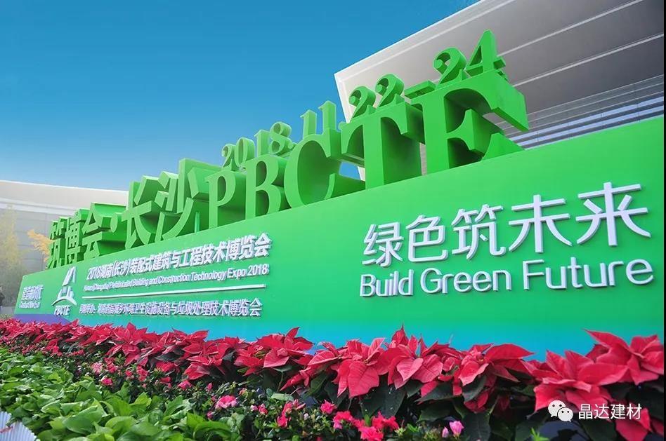 晶达建材亮相2019湖南(长沙)装配式建筑与工程技术博览会