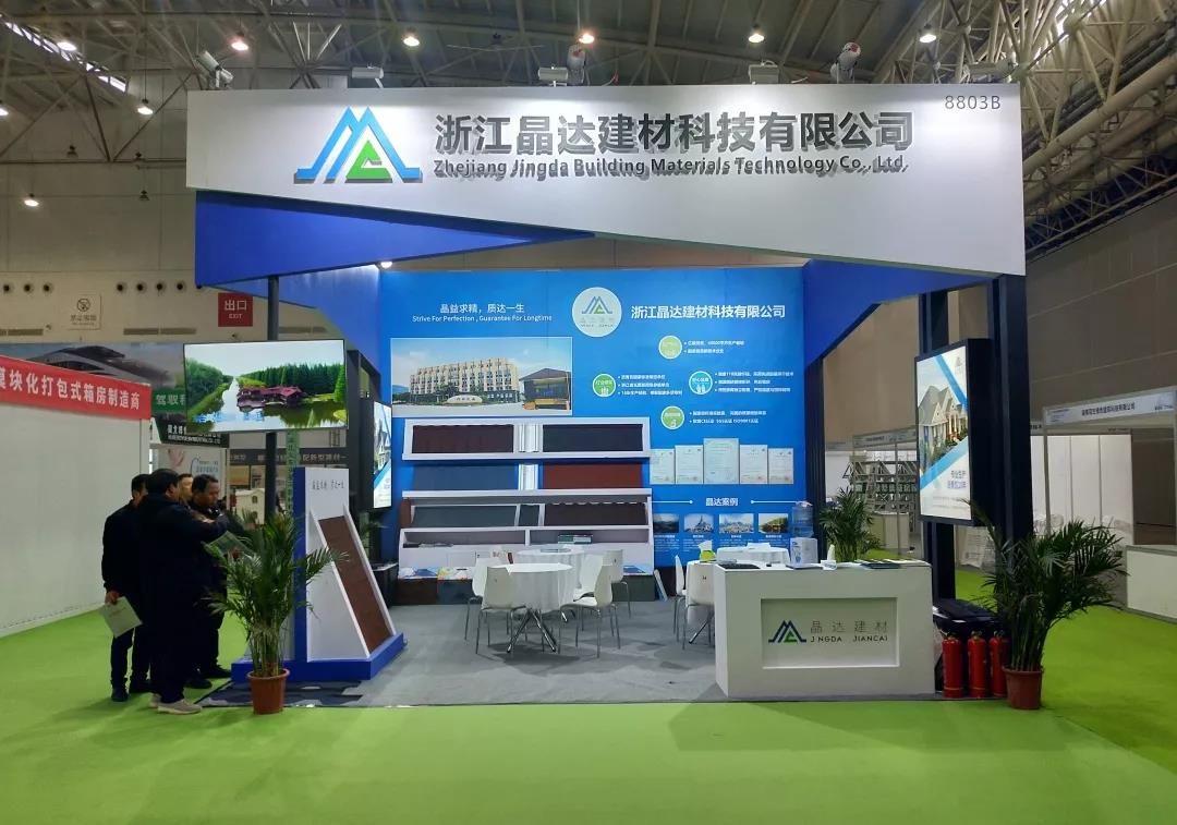 晶达武汉行:2019武汉国际建筑科技博览会圆满收官