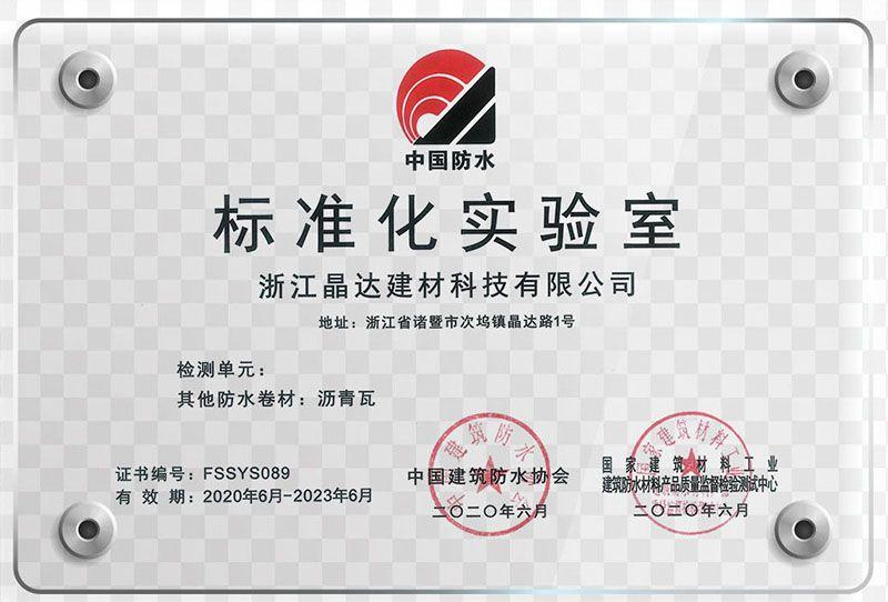 诸暨日报特约报道:晶达建材创成国家级标准化实验室